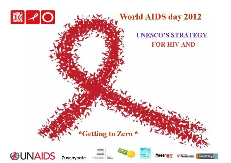 poster Aids 12 a